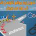 تحويل زيارات مصادرها مواقع التواصل الاجتماعي الى زيارات من جوجل