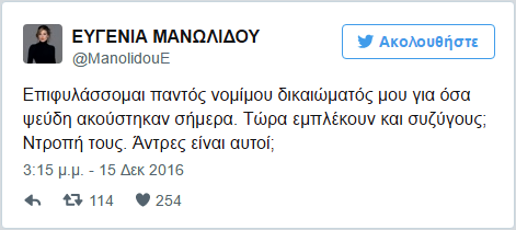 tweet-manolidou-polaki