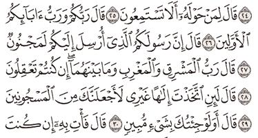 Tafsir Surat As-Syu'ara Ayat 26, 27, 28, 29, 30