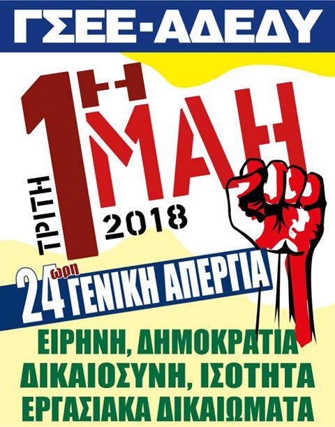 24ωρη Γενική Απεργία - 1η Μαΐου 2018