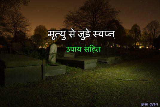 death dream interpretation, mrityu se jude swapna in hindi