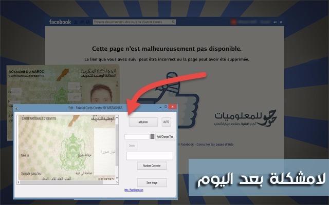 تعرف على هذا البرنامج من تطوير شاب مغربي لإسترجاع أي حساب