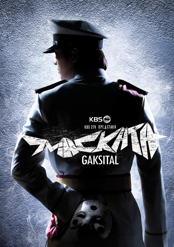 The%2BBride%2Bmask_KBS_drama_BG_poster02
