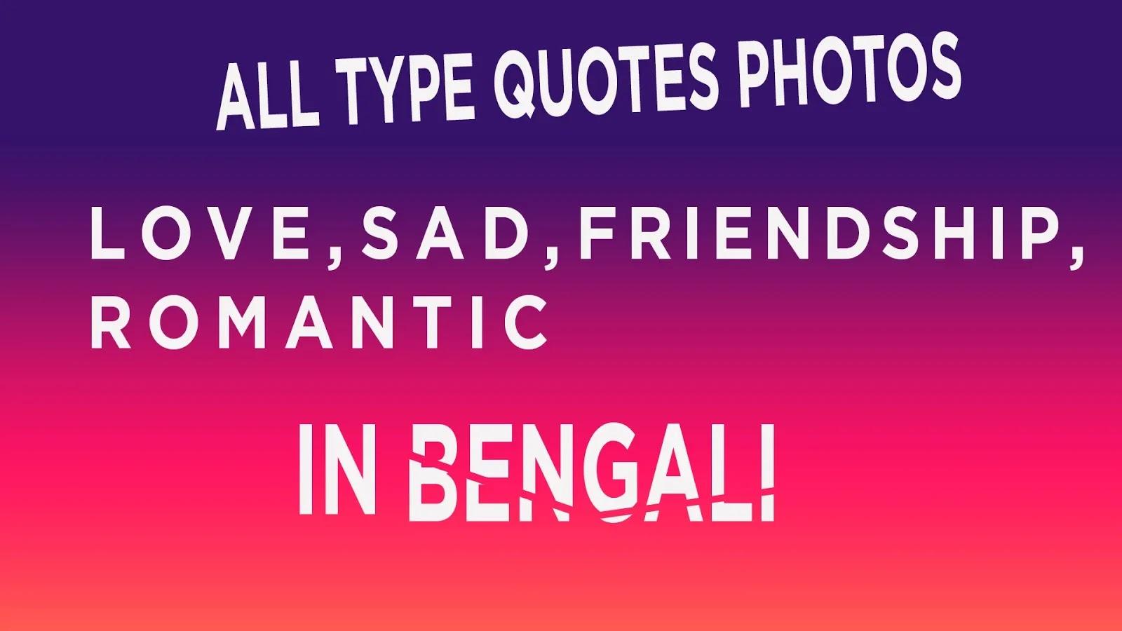Quotes All Types Photos Love, Sad, Friendship, Romantic In Bengali