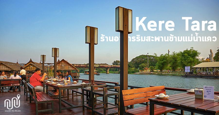 รีวิว คีรีธารา (Kere Tara) ร้านอาหารริมสะพานข้ามแม่น้ำแคว วิวสวยบรรยากาศดี