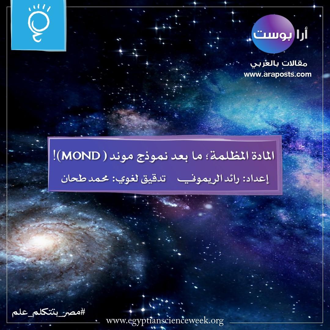 المادة المظلمة؛ ما بعد نموذج موند (MOND) !