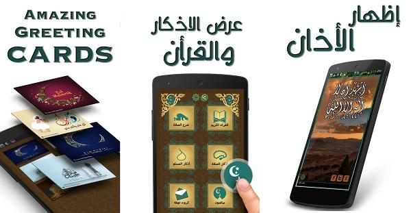 أفضل تطبيق ديني شامل لكل ما يحتاج اليه المسلم في شهر رمضان