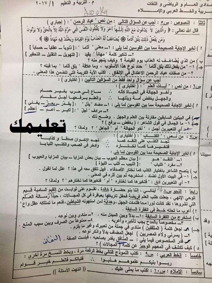 إمتحان عربي للشهادة الإعدادية الشرقية