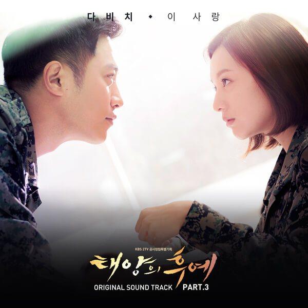 DAVICHI (다비치) – This Love (이 사랑) (OST Descendants of the Sun) - TheLiriks