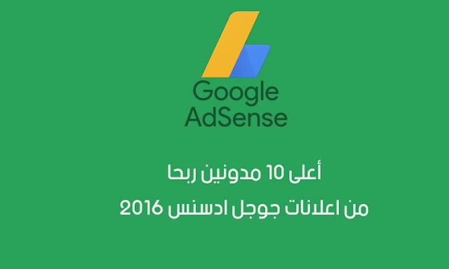 جوجل أدسنس 2016