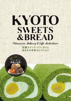 KYOTO SWEETS & BREAD