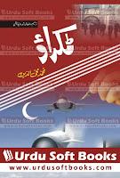 Takrao by Mohiuddin Nawab