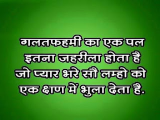 जिंदगी के ऊपर कुछ सच्चे QUOTES - QUOTES on Life in Hindi