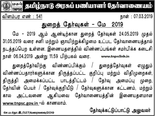 TNPSC Department Exam May 2019 Notification Published 7.3.2019