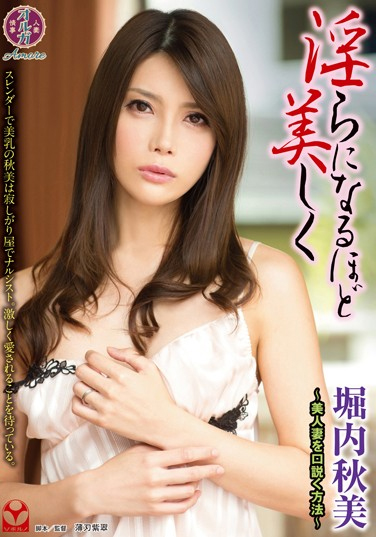 How To Hit On A More Beautiful – Beautiful Wife Become Obscene ~ Akiyoshi Horiuchi