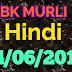 BK murli today ~ 24/06/2018 (Hindi) Brahma Kumaris Murli प्रातः मुरली Om Shanti.Shiv baba ke Mahavakya