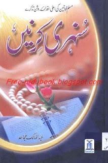 Sunehri Kirnain by Abdul maalik Mujahid