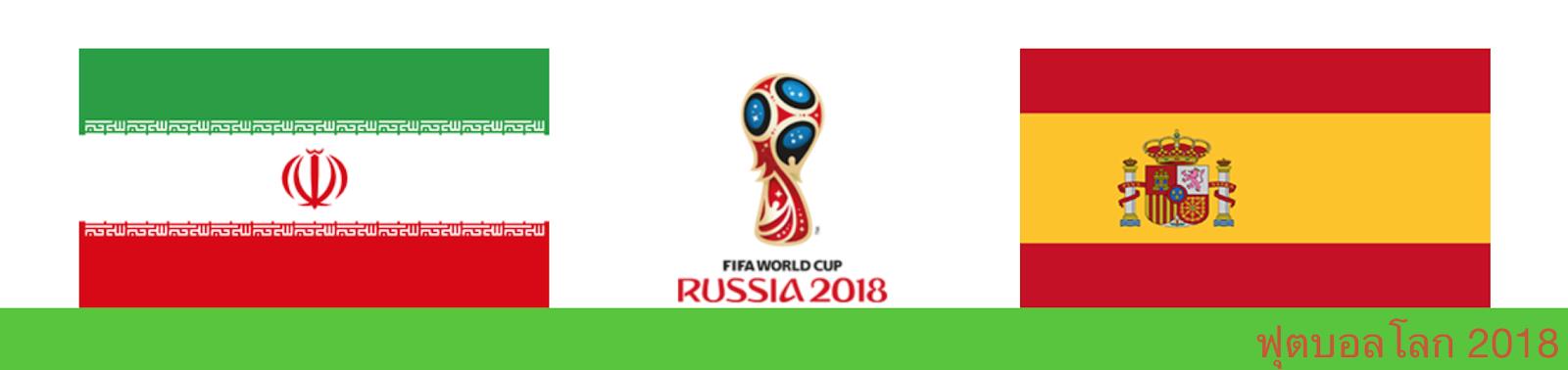 แทงบอลออนไลน์ วิเคราะห์บอล ฟุตบอลโลก ทีมชาติอิหร่าน vs ทีมชาติสเปน
