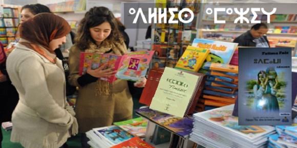 الكتاب الامازيغي livre amazigh