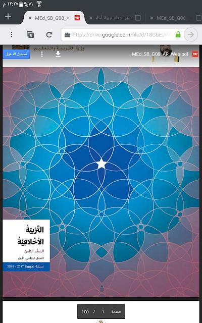 كتاب الطالب في التربية الاخلاقية للصف الثامن