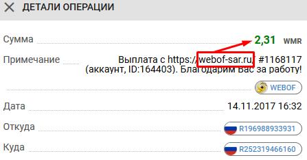 Заработок на кликах - webof-sar