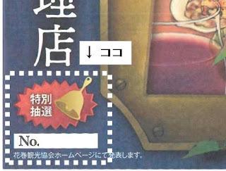 注文が多い料理店Vol.2 特注抽選 結果発表tags[岩手県]