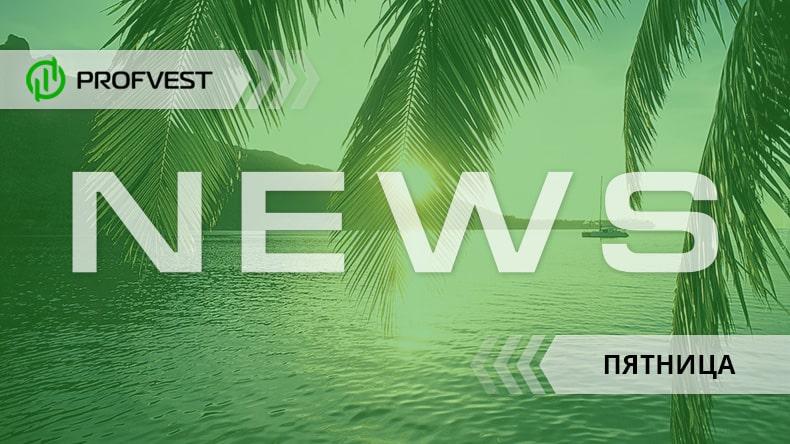 Новости от 05.07.19