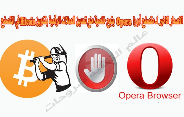 الاصدار-الاخير-لـ-متصفح-أوبرا-Opera-يتيح-خاصية-منع-تعدين-العملات-الرقمية-بتكوين-Bitcoin-في-المتصفح