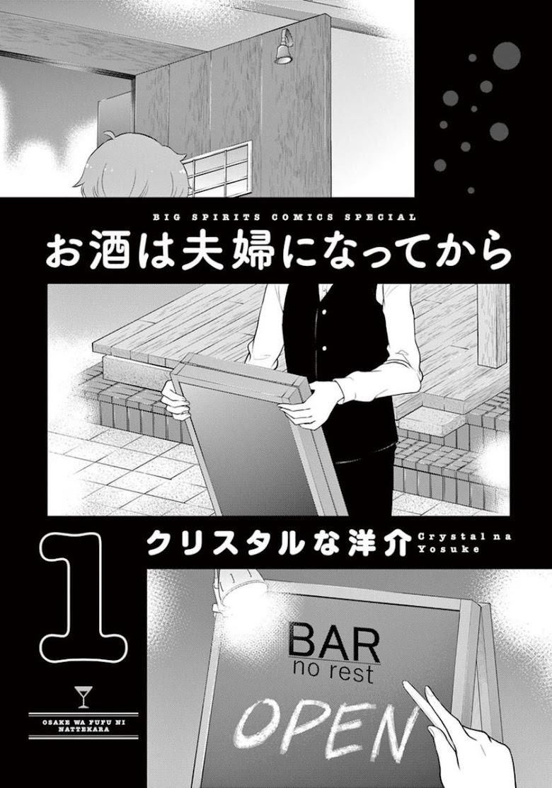 Osake wa Fuufu ni Natte Kara - หน้า 2