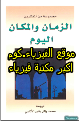تحميل كتاب الزمان والمكان اليوم مترجم كامل pdf برابط مباشر