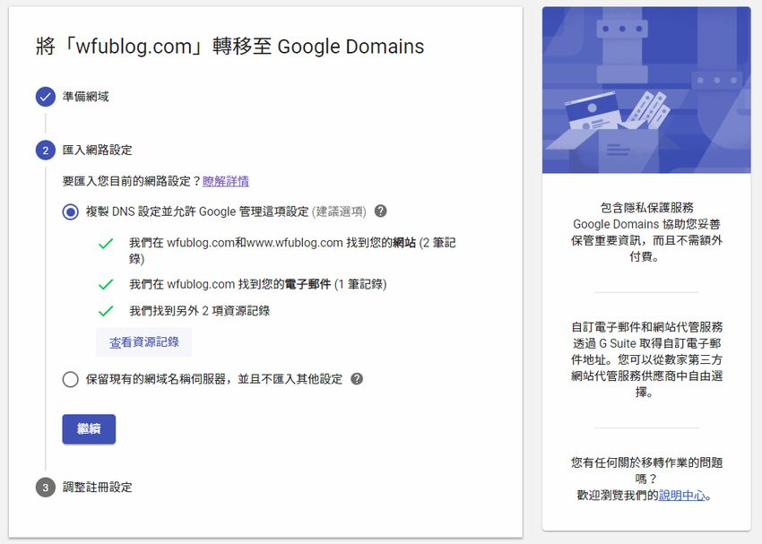 google-domains-tw-purchase-transfer-godaddy-dns-8.jpg-Google Domains 可以在台灣使用了﹍購買 + 轉移網域(Godaddy) + DNS 設定心得