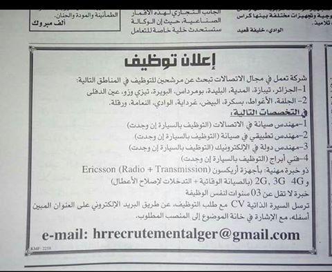 توظيف في شركة اتصالات