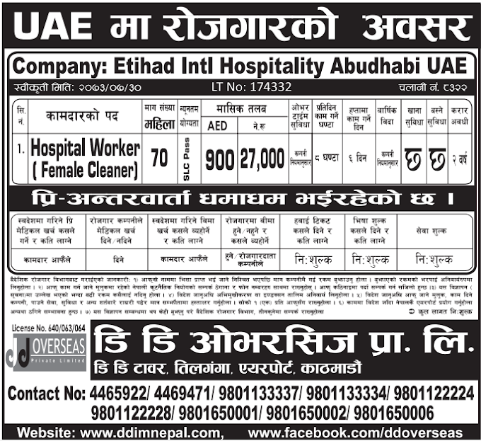 Free Visa, Free Ticket Jobs For Nepali In U.A.E. Salary- Rs. 27,000/