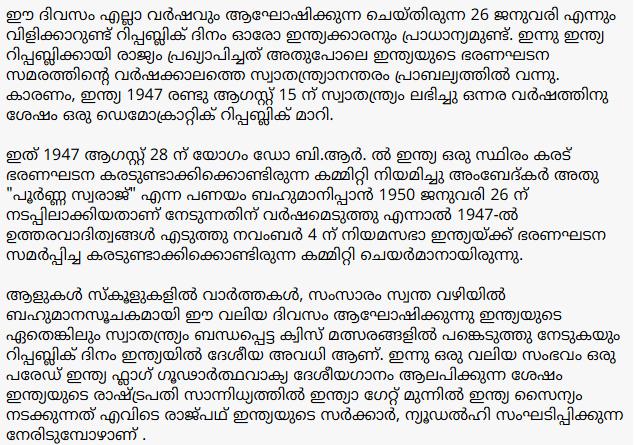 Republic Day Speech in Tamil 2021
