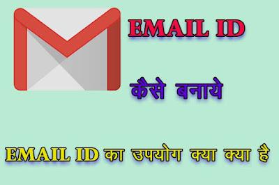 EMAIL ID क्या है और इसका उपयोग क्या क्या है