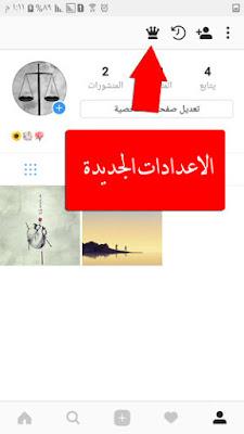 انستقرام الذهبي ابو عرب,طريقة تحميل انستقرام بلس,انستقرام بلس 2018,انستقرام بلس للاندرويد,instagram plus android,+InstaG,بلس الذهبيانستقرام بلس,ابو عرب,