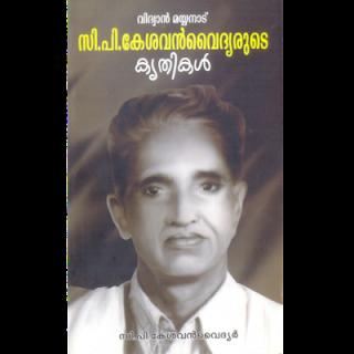 C. P. Keshavan Vaidhyarude Krithikal