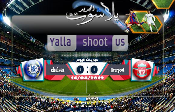 اهداف مباراة ليفربول وتشيلسي اليوم 14-04-2019 الدوري الانجليزي