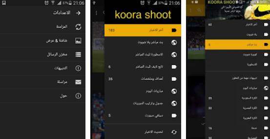 افضل 3 تطبيقات بث مباشر للمباريات المشفرة للهواتف الاندرويد Live streaming of encrypted games