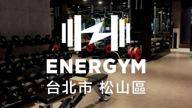 台北市松山區 energym Redcord 皮拉提斯 彼拉提斯 pilates 瑜珈 yoga 核心訓練