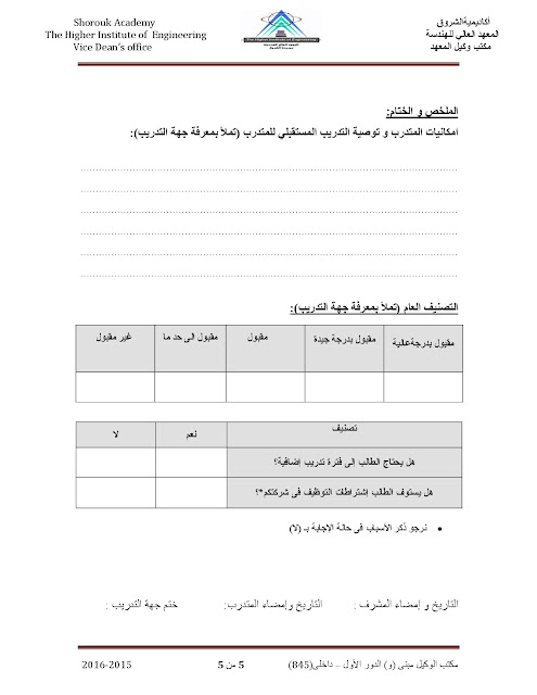 بريمو هندسة Field Training Form for First Year Students