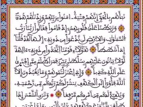 سورة الكهف تربية اسلامية