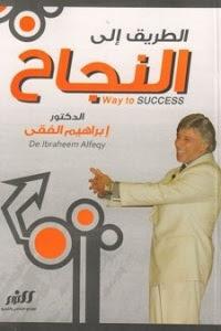 تحميل كتاب الطريق إلى النجاح pdf