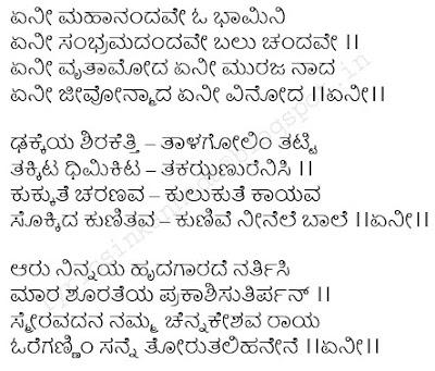 Eni Mahanandave song lyrics in Kannada
