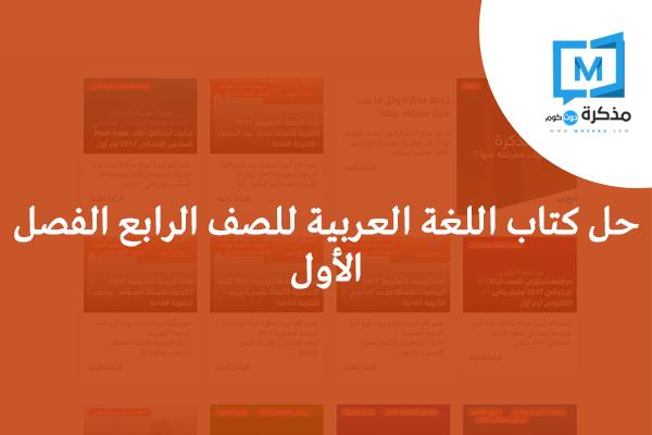 حل كتاب اللغة العربية للصف الرابع الفصل الاول