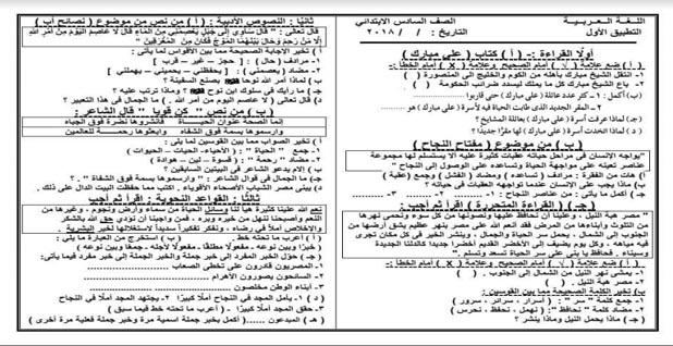 تحميل التطبيق الأول لغة عربية للصف السادس الابتدائى ترم أول 2019