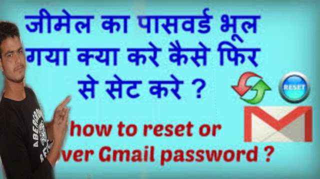 Gmail username and password recovery Hindi