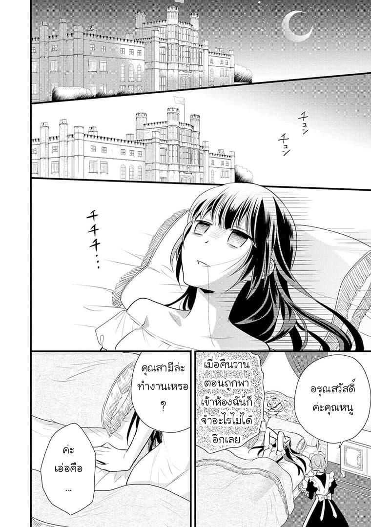 อ่านการ์ตูน Daites Ryou Koubouki ตอนที่ 5 หน้าที่ 28