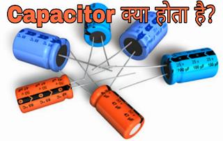 Capacitor क्या होता है? capacitor के प्रकार हिंदी