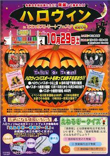 Halloween 2016 in Towada Street Festa flyer front 平成28年  ハロウィン2016inとわだストリートフェスタ チラシ表